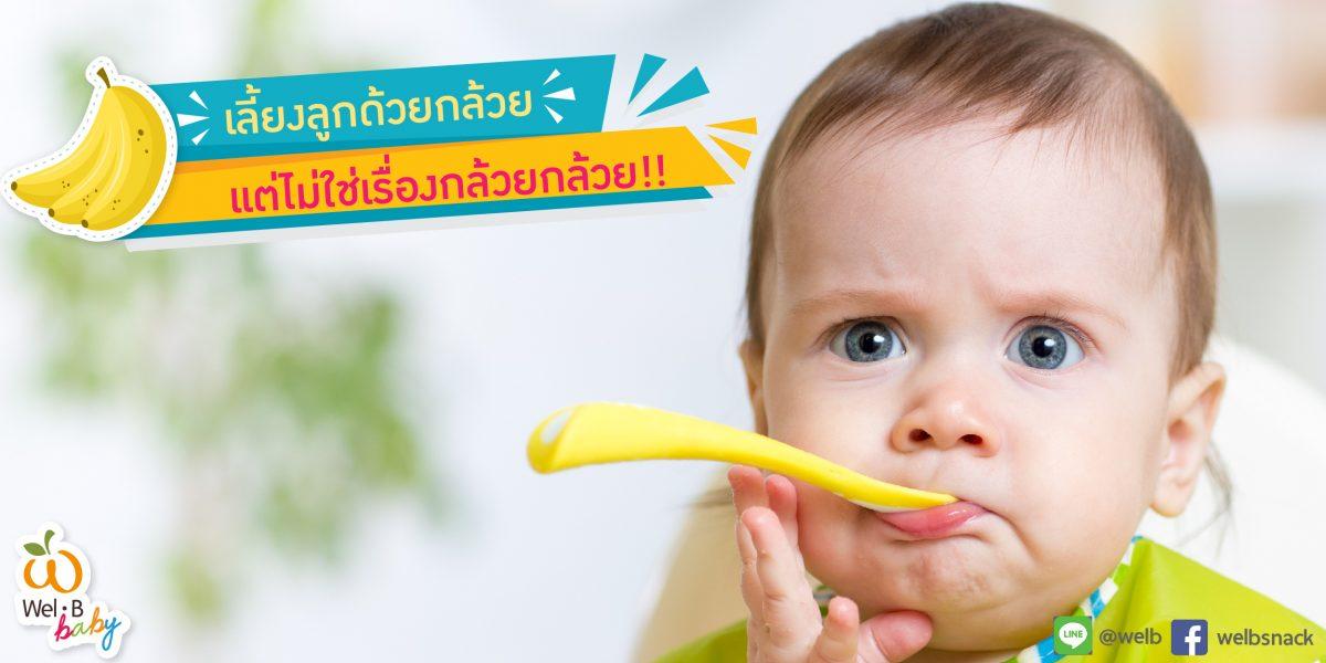 เลี้ยงลูกด้วยกล้วแต่ไม่ใช่เรื่องกล้วยกล้วย-03