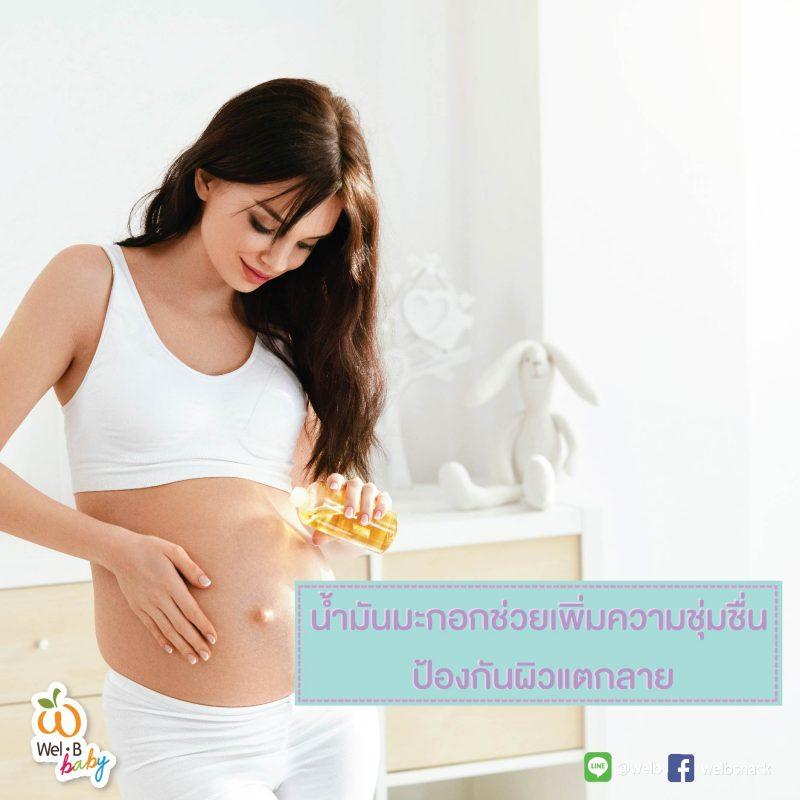 ปัญหาผิวแตกลายจากการตั้งครรภ์-05-800x800