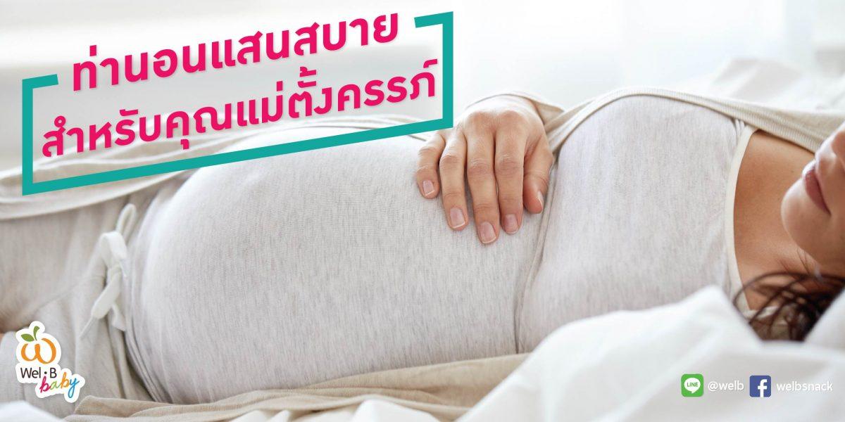 FB-post-ท่านอนคุณแม่-02-1200x600