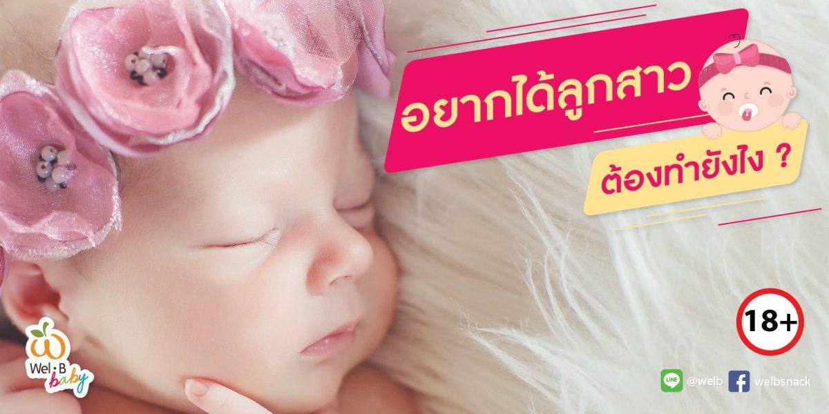 FB-post-อยากมีลูกสาวต้องทำยังไง_Cover_Post-1200x600